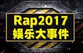 【理娱打挺疼】【第298期】2017娱乐圈竟然用一首歌串了起来!