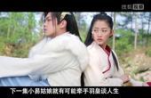 《萌眼恶作剧》21期:关晓彤柔情似水现九州 张若昀率真无畏天空城