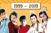 1999年已经过去20年了