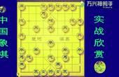 中国象棋实战(上集):强势恶战