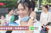 熊猫街访:提到日本的第一印象是什么?