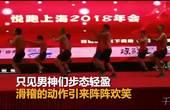 """【上海】跑友年会穿肚兜大跳""""小鸭子"""" 观众直呼:漏点了"""