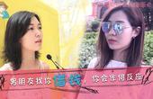 黄小趣街访:男朋友找你借钱,看女朋友反应如何?