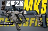 《CF名枪史》第二季VOL.14原理验证之枪MK5