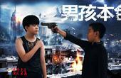 小学生挑战吴京谢霆锋,高仿《男儿本色》经典片段,就问你们服不?