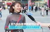 熊猫街访:你希望未来的男生是什么样子?神回复!妹子回答太内涵