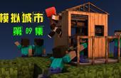 模拟殖民地:升级市民小屋