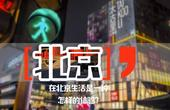 【理娱打挺疼】【第255期】在北京生活是一种怎样的体验?