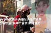 【郑州】两女孩街头亲吻偶像广告牌 疯狂合影