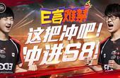 《E言难禁》EDG赛事语音视频栏目第三期:冲吧!冲进S8!