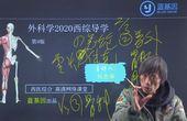 2020医学考研外科学蓝基因刘忠保主讲导学视频
