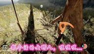 迷失森林ep10-做个陷阱抓野人,要活的图片