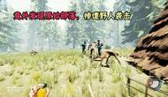 迷失森林2:意外闯入原始部落,却遭遇一群野人袭击图片