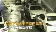 【浙江】心大车主遇到有心小偷 车内黄金不翼而飞