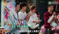 粉丝在《中餐厅》用餐 吃完饭还给王俊凯150小费图片