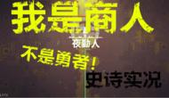 丨夜勤人(病栋)丨游戏初玩实况