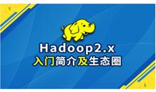Hadoop2.x入门简介及生态圈