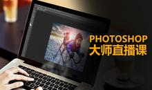 Photoshop后期大师直播课