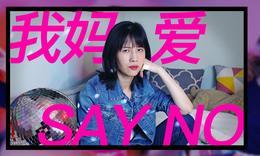 《我妈爱say no!》火爆全网
