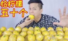 挑戰吃檸檬五十個!
