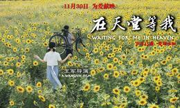 《在天堂等我》定檔11.30 導演親歷災難 呈現真實唐山大地震中的生死絕戀