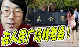 日本网红在公园相亲找老婆