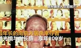 南京大屠杀最年长幸存者去世