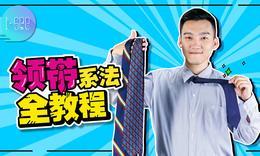 2分鐘get領帶系法全教程