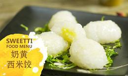 奶黄西米 饺子也能做成甜的