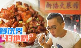广州米其林推荐的小馆子