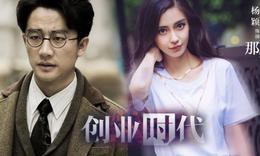 《创业时代》预告 片花 Angelababy 黄轩