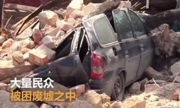 墨西哥7.1级地震已248人丧生