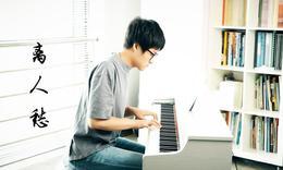 钢琴版《离人愁》