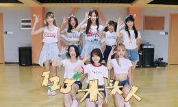 《123木头人》舞蹈练习室版