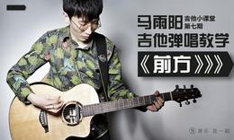 马雨阳吉他弹唱教学《前方》