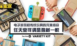 任天堂:游戏厂做玩具最好