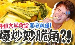 老美vs中国大学食堂黑暗料理