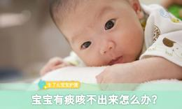 宝宝有痰咳不出来怎么办?