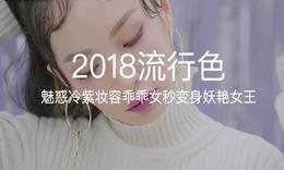 2018流行色秒变身妖艳女王