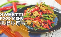 杭椒炒肉片适合食欲之秋