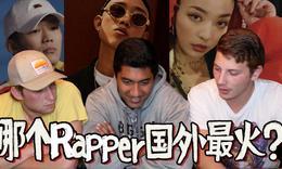 哪个中国Rapper在国外最火?