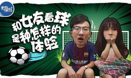 和女友看球是种怎样的体验