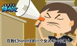 如何测出宾馆里男女的关系
