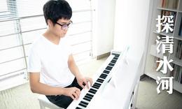 《探清水河》钢琴演奏