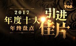 2017年度十大引进佳片盘点