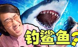 脑洞大过天的钓鲨鱼游戏