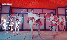 SING女团《寄明月》舞蹈版