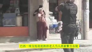 巴西一珠宝抢劫犯挟持老人当人质被警方击毙