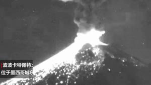 墨西哥火山40分钟两喷发 与灯光秀交织场面震撼