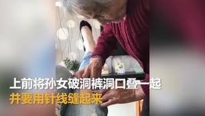 奶奶执意要补好孙女的破洞牛仔裤